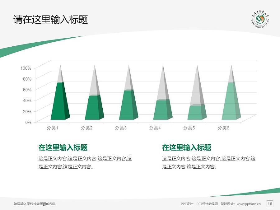 天津中医药大学PPT模板下载_幻灯片预览图16