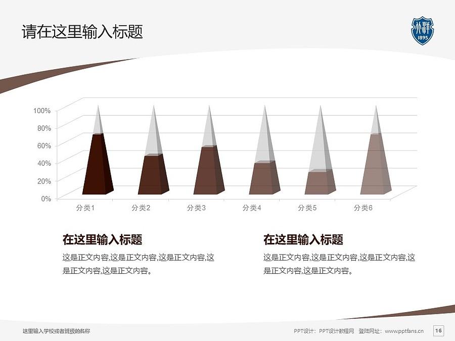 天津大学PPT模板下载_幻灯片预览图16