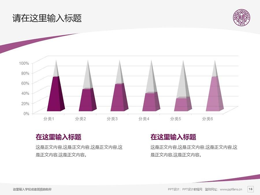 南开大学PPT模板下载_幻灯片预览图16