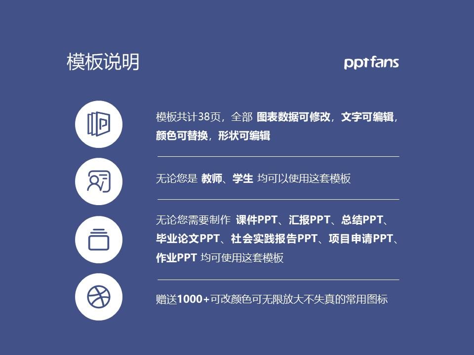 河南检察职业学院PPT模板下载_幻灯片预览图2
