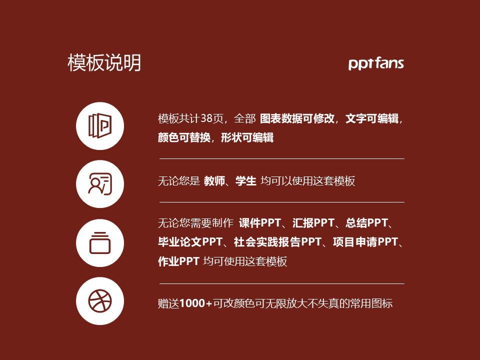 黄河交通学院PPT模板下载_幻灯片预览图2