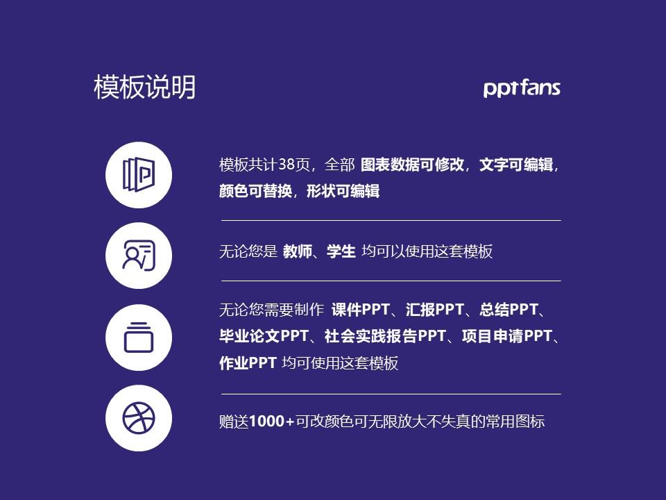 郑州财经学院PPT模板下载_幻灯片预览图2