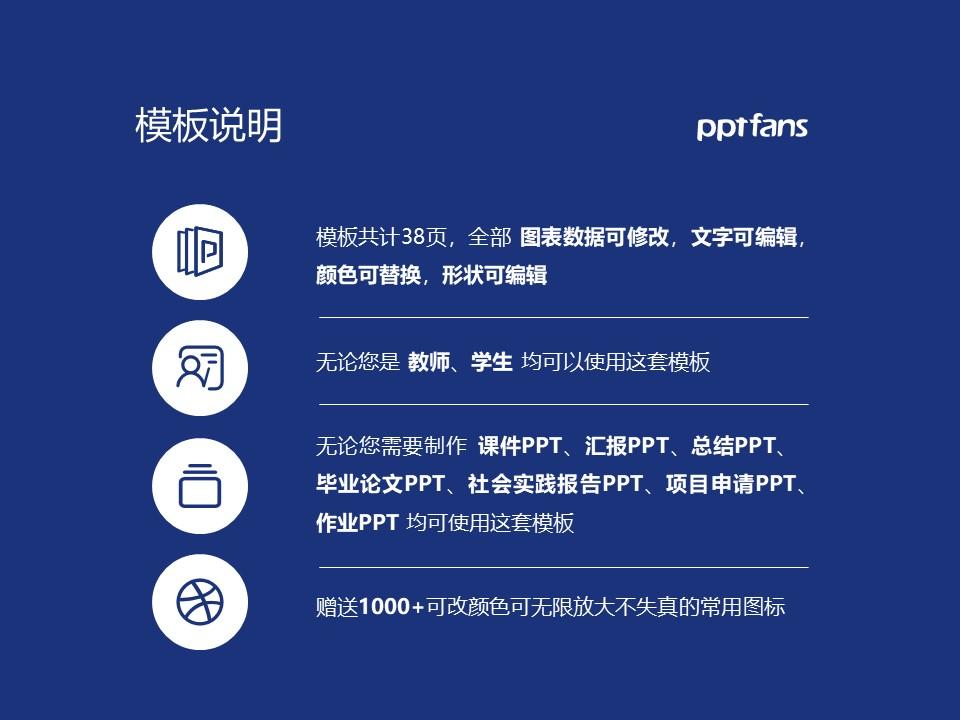 河南司法警官职业学院PPT模板下载_幻灯片预览图2
