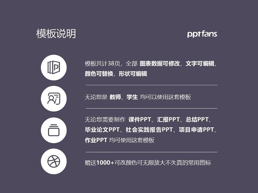 黄冈科技职业学院PPT模板下载_幻灯片预览图2