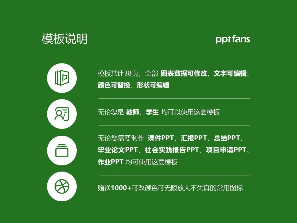 鄂东职业技术学院PPT模板下载_幻灯片预览图2