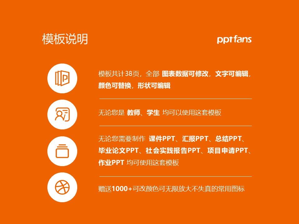 武汉民政职业学院PPT模板下载_幻灯片预览图2