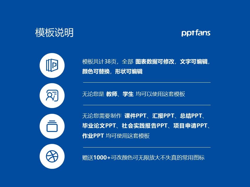 武汉信息传播职业技术学院PPT模板下载_幻灯片预览图2