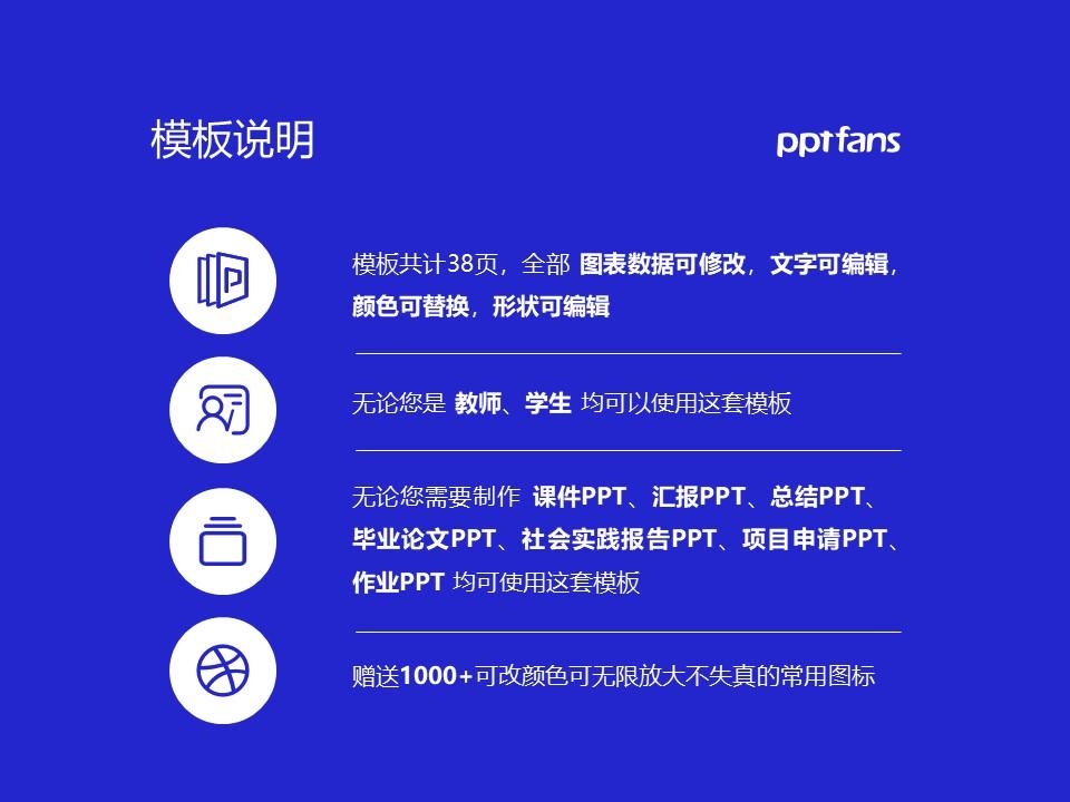 武汉工贸职业学院PPT模板下载_幻灯片预览图2