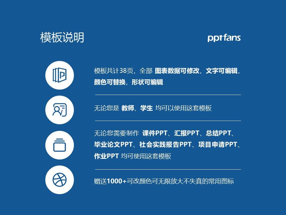 武昌职业学院PPT模板下载_幻灯片预览图2