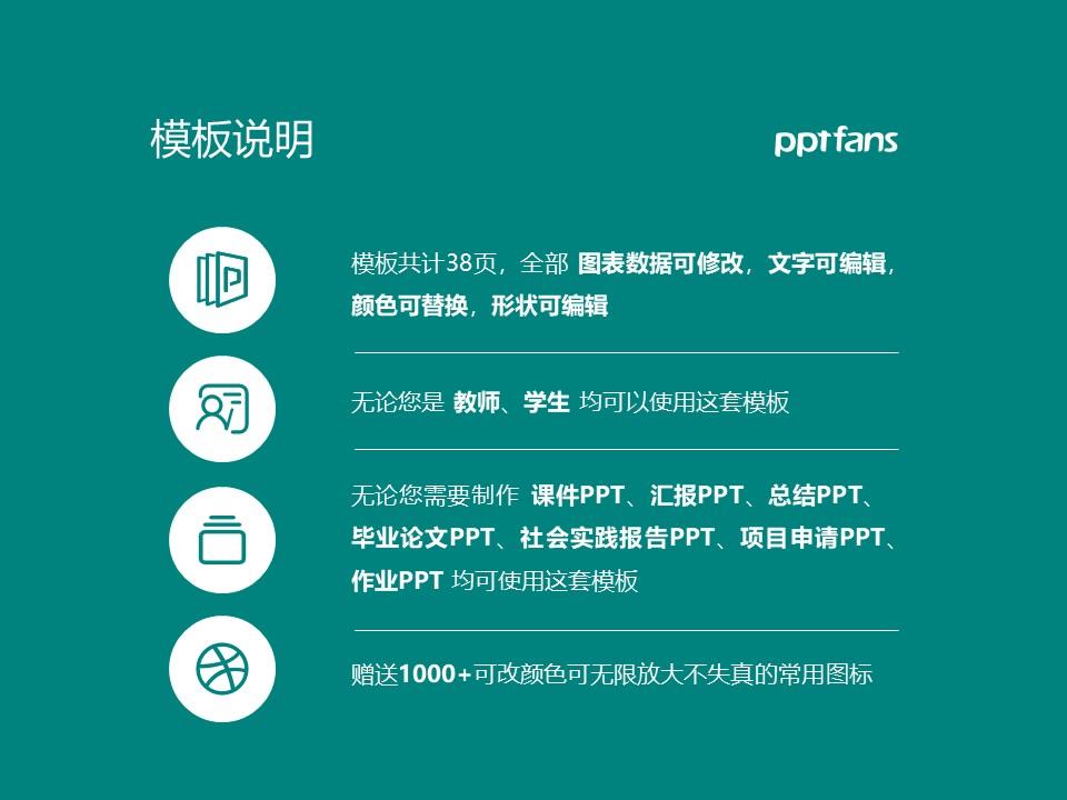 襄阳职业技术学院PPT模板下载_幻灯片预览图2