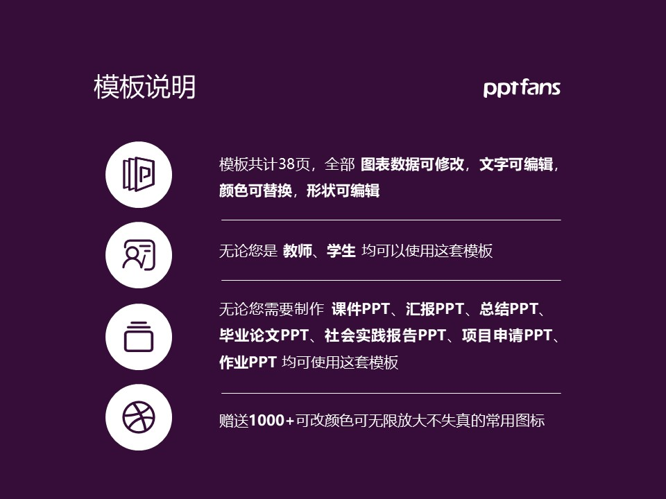 荆州理工职业学院PPT模板下载_幻灯片预览图2