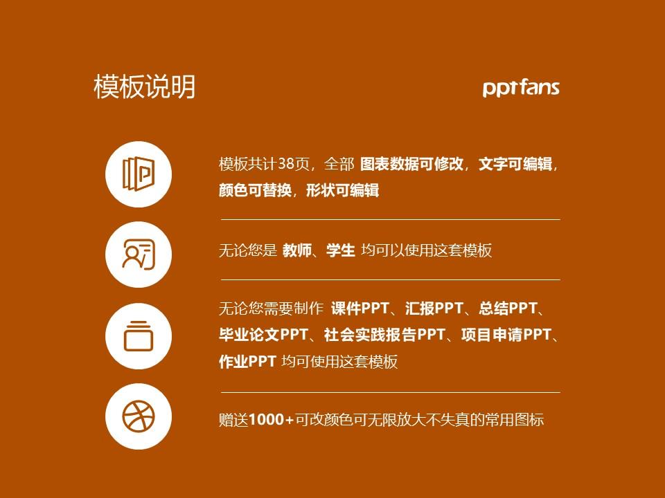 湖北幼儿师范高等专科学校PPT模板下载_幻灯片预览图2