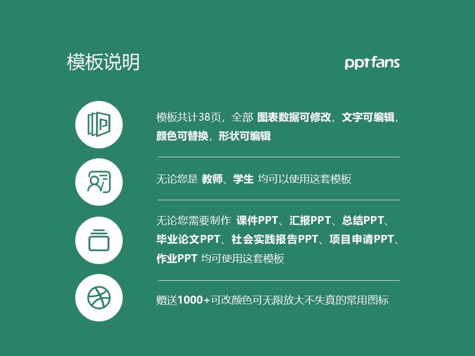 武汉生物工程学院PPT模板下载_幻灯片预览图2