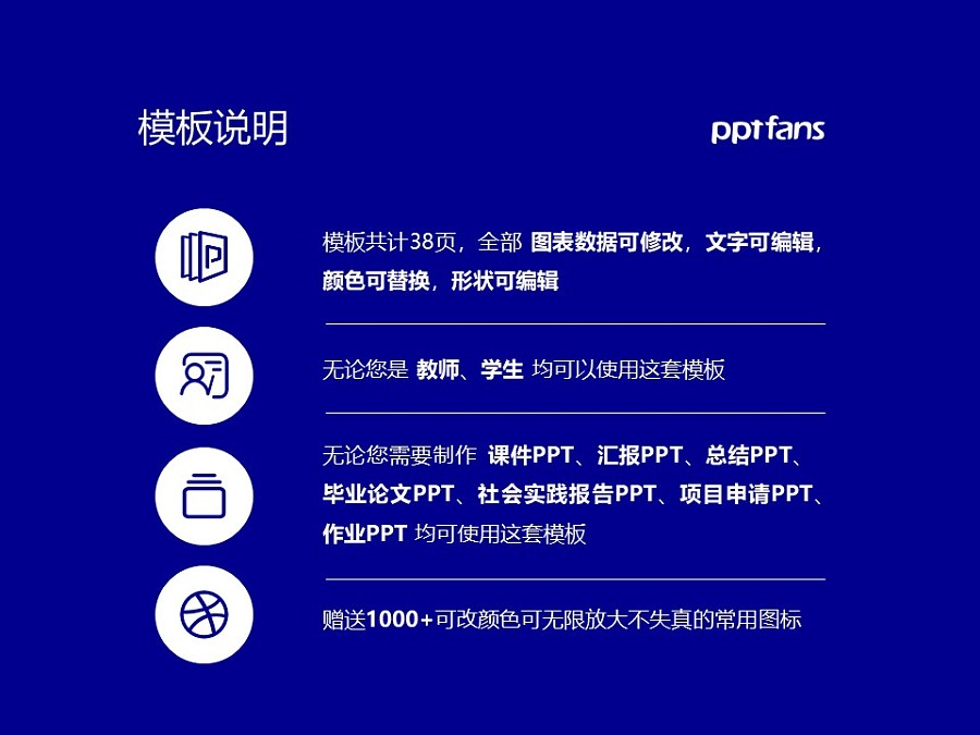 湖北师范学院PPT模板下载_幻灯片预览图2