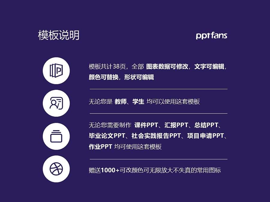 武汉大学PPT模板下载_幻灯片预览图2