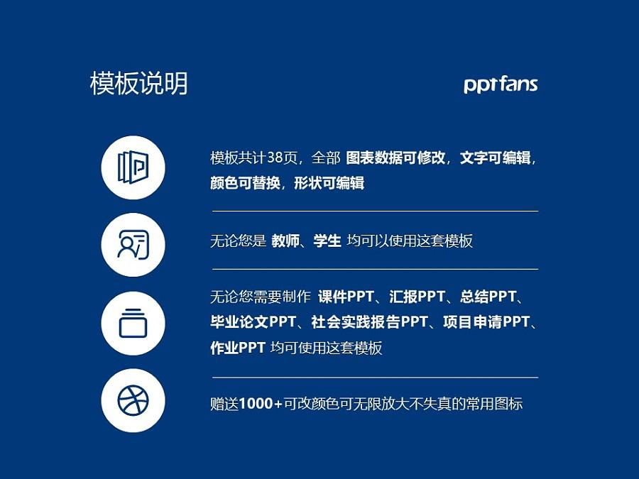 重庆艺术工程职业学院PPT模板_幻灯片预览图2