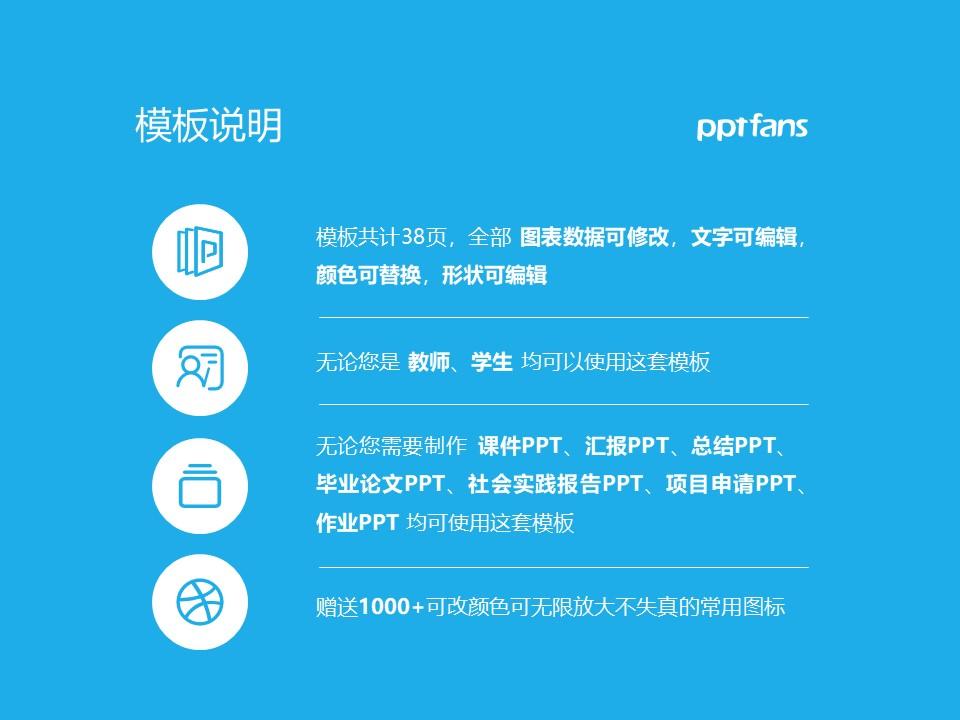 西安飞机工业公司职工工学院PPT模板下载_幻灯片预览图2