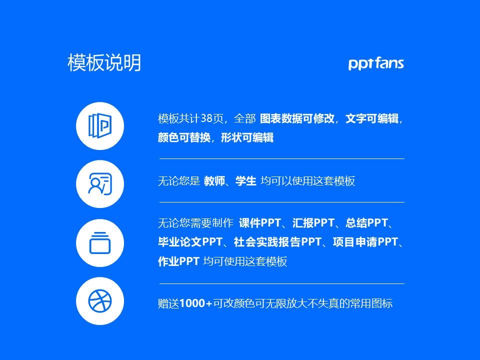 陕西机电职业技术学院PPT模板下载_幻灯片预览图2