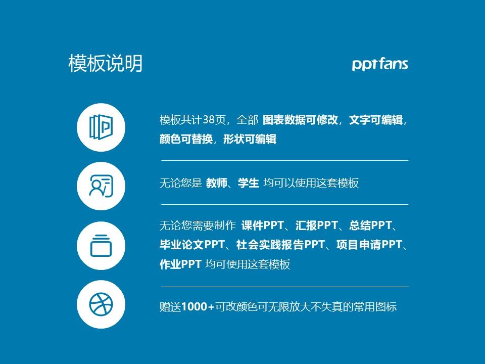陕西学前师范学院PPT模板下载_幻灯片预览图2
