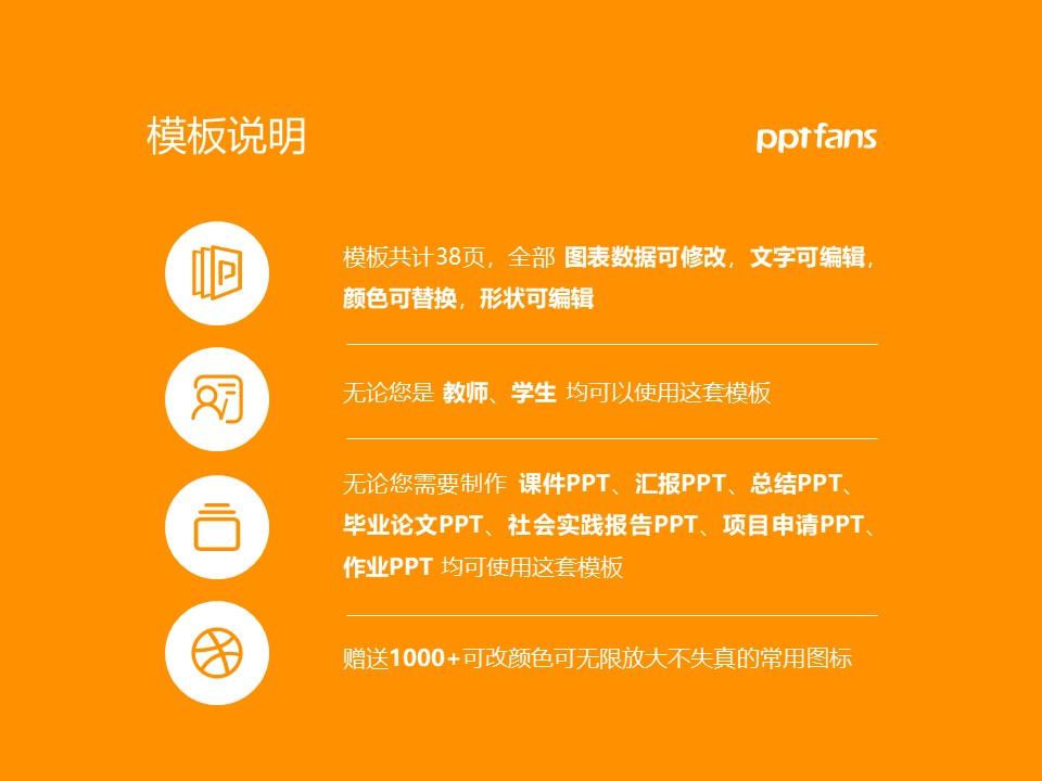 陕西旅游烹饪职业学院PPT模板下载_幻灯片预览图2