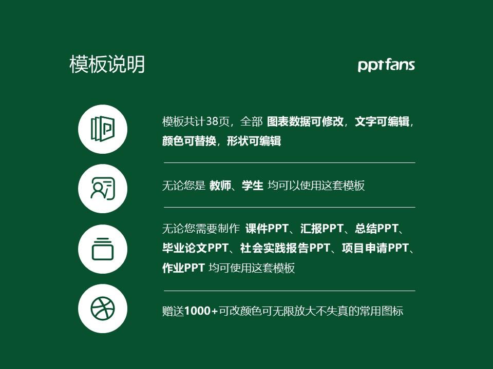 陕西工商职业学院PPT模板下载_幻灯片预览图2