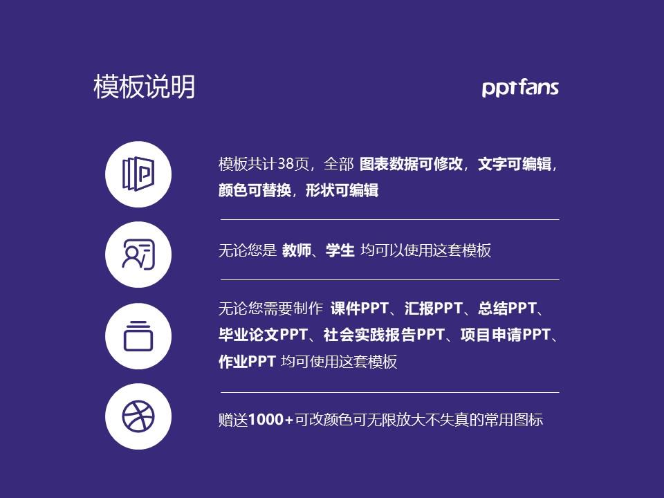 周口职业技术学院PPT模板下载_幻灯片预览图2