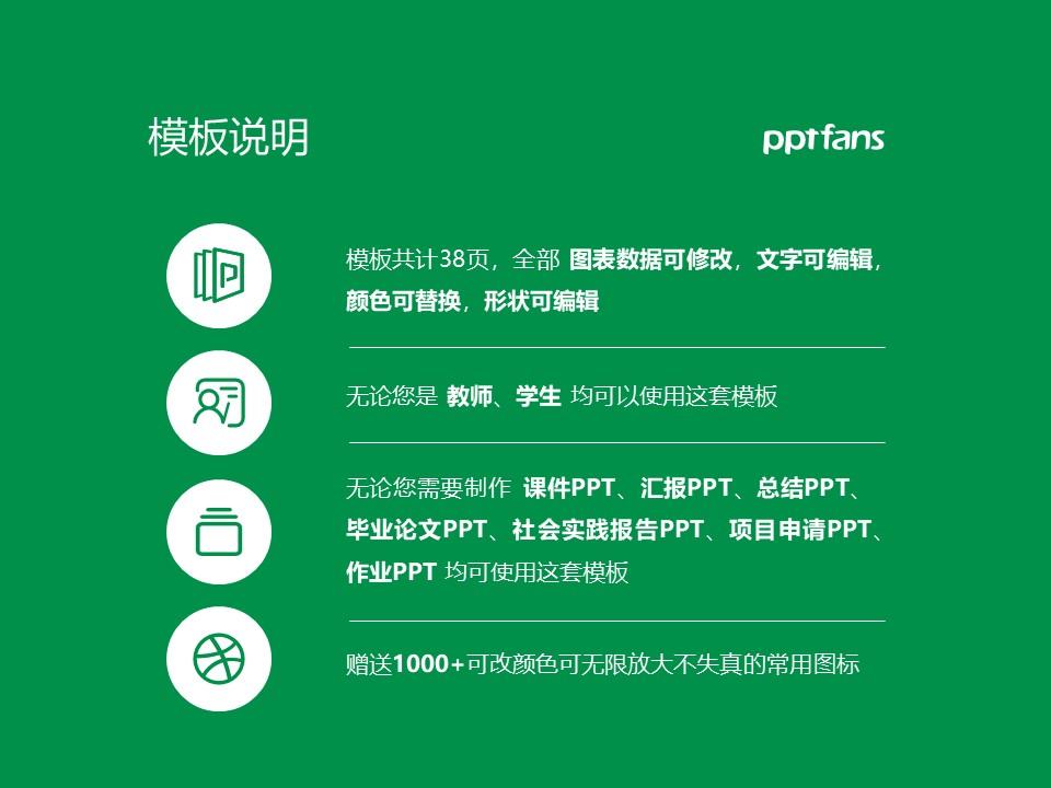 许昌职业技术学院PPT模板下载_幻灯片预览图2