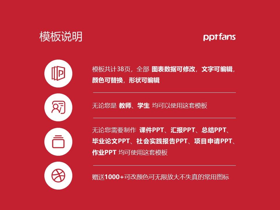 洛阳职业技术学院PPT模板下载_幻灯片预览图2