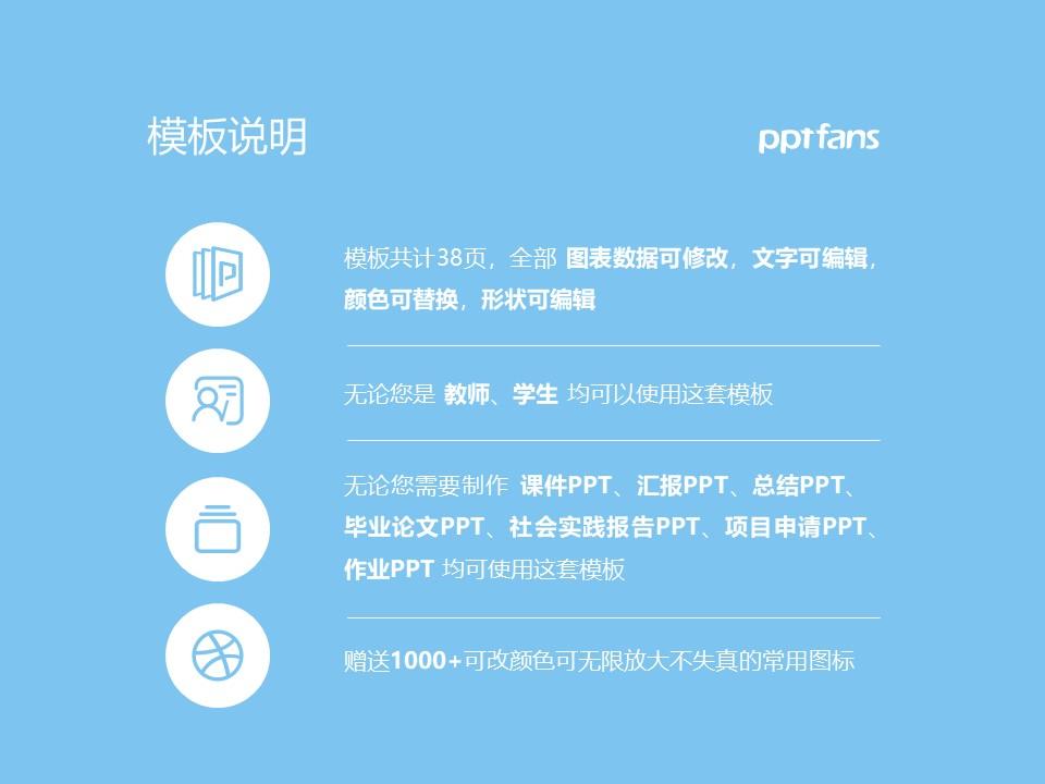 重庆安全技术职业学院PPT模板_幻灯片预览图2