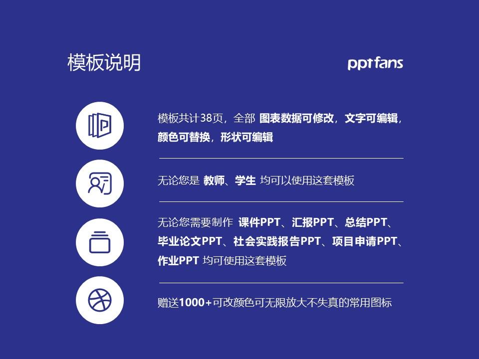 重庆旅游职业学院PPT模板_幻灯片预览图2