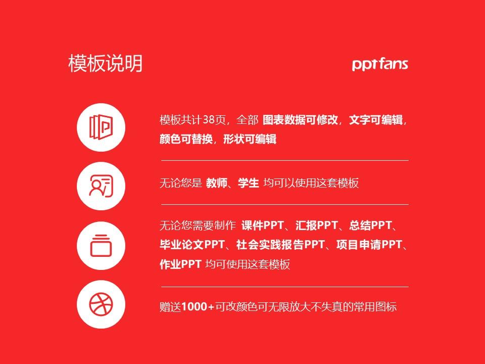 重庆幼儿师范高等专科学校PPT模板_幻灯片预览图2