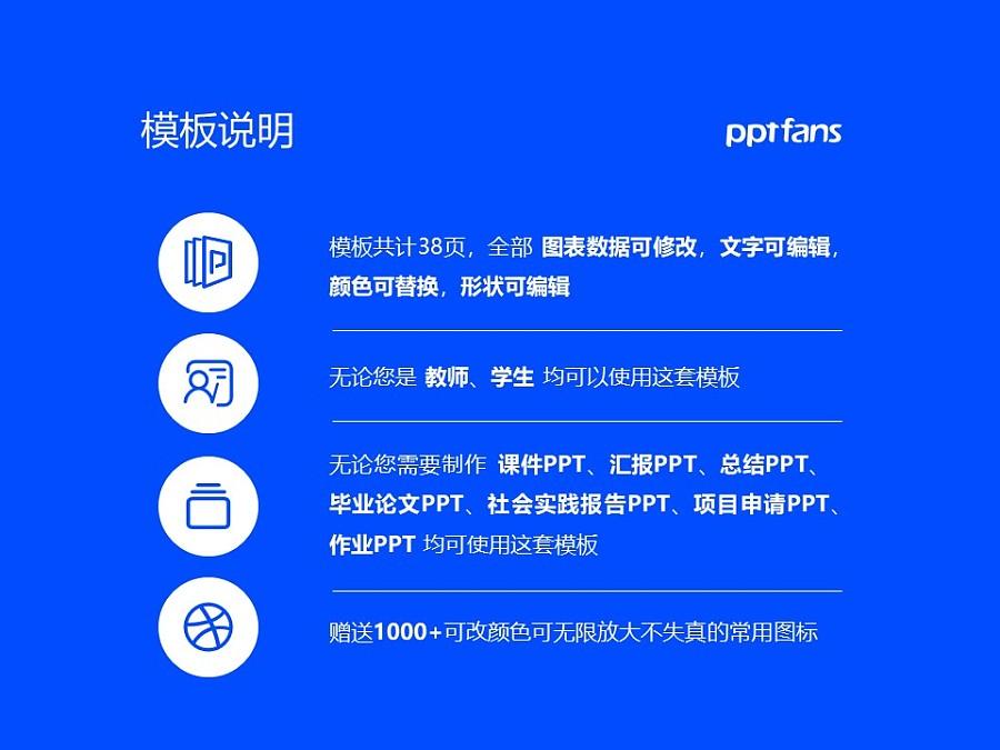 重庆人文科技学院PPT模板_幻灯片预览图2