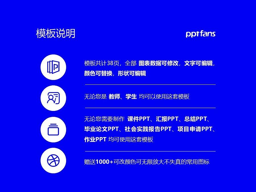 重庆警察学院PPT模板_幻灯片预览图2