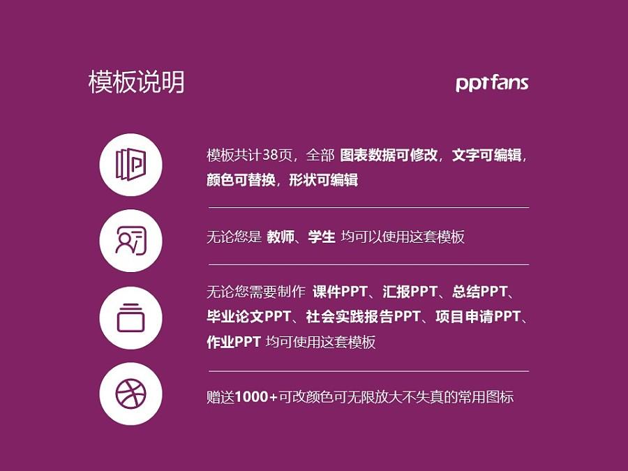 重庆科技学院PPT模板_幻灯片预览图2