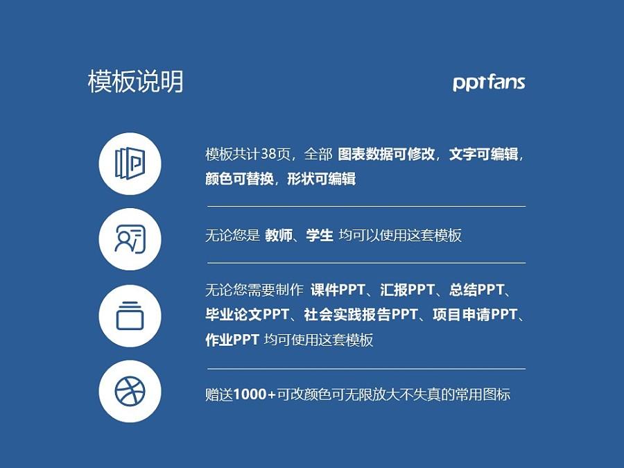 四川外国语大学PPT模板_幻灯片预览图2