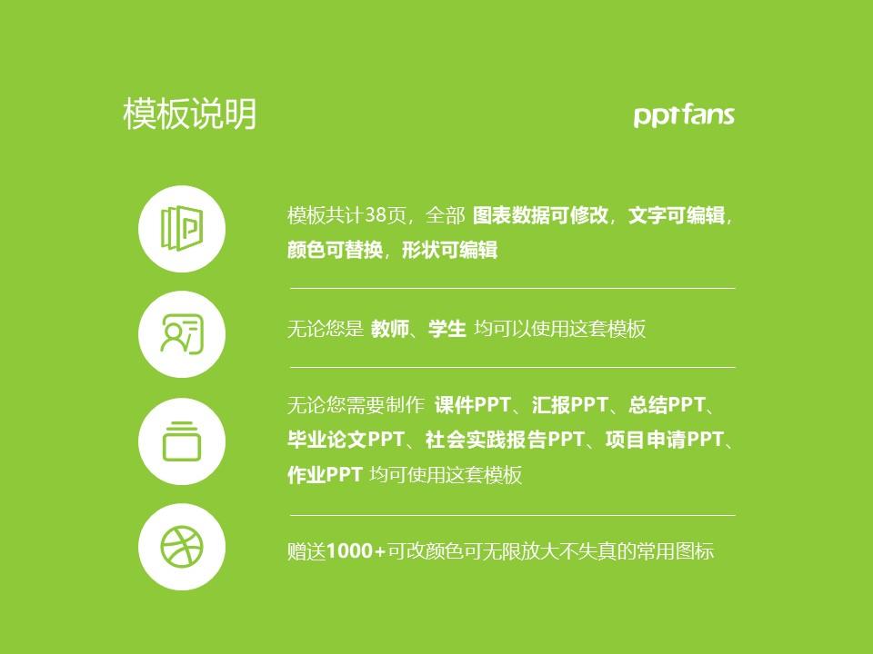 西安汽车科技职业学院PPT模板下载_幻灯片预览图2