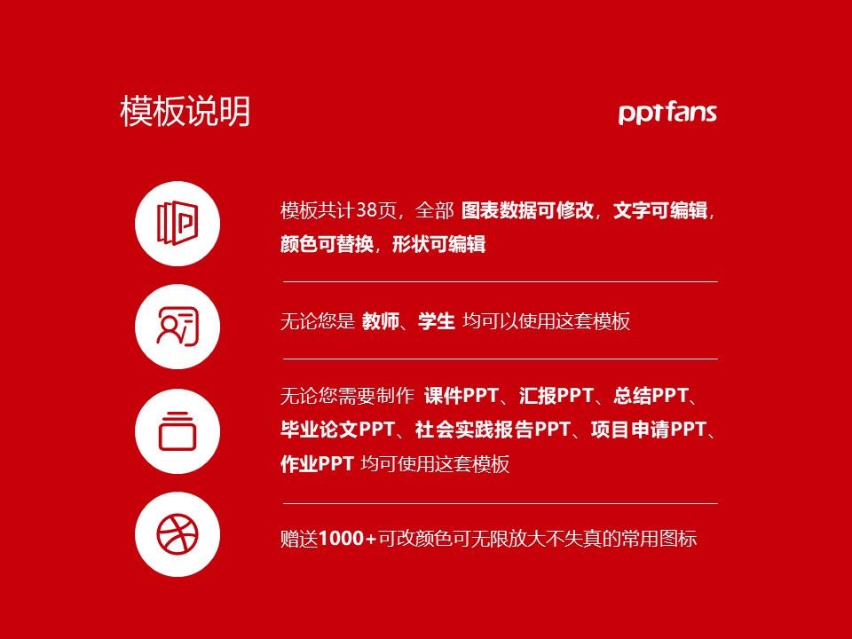 陕西服装工程学院PPT模板下载_幻灯片预览图2
