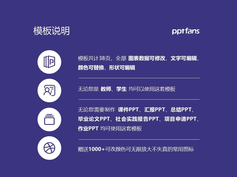 陕西职业技术学院PPT模板下载_幻灯片预览图2