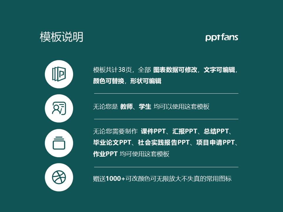 西京学院PPT模板下载_幻灯片预览图2