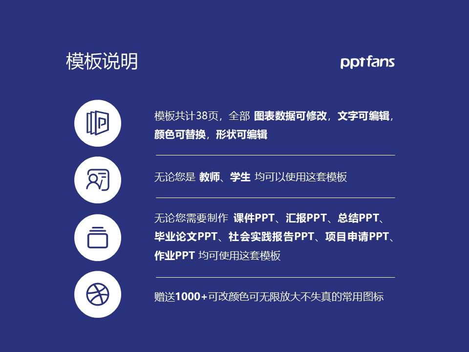 西安外事学院PPT模板下载_幻灯片预览图2