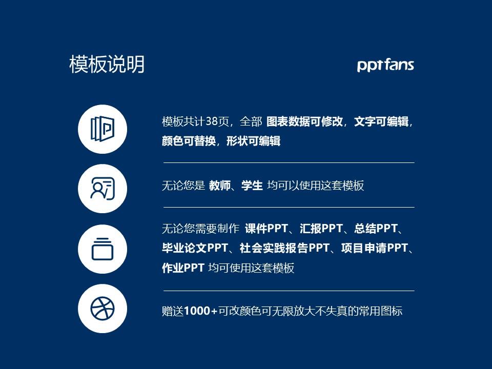 西安邮电大学PPT模板下载_幻灯片预览图2