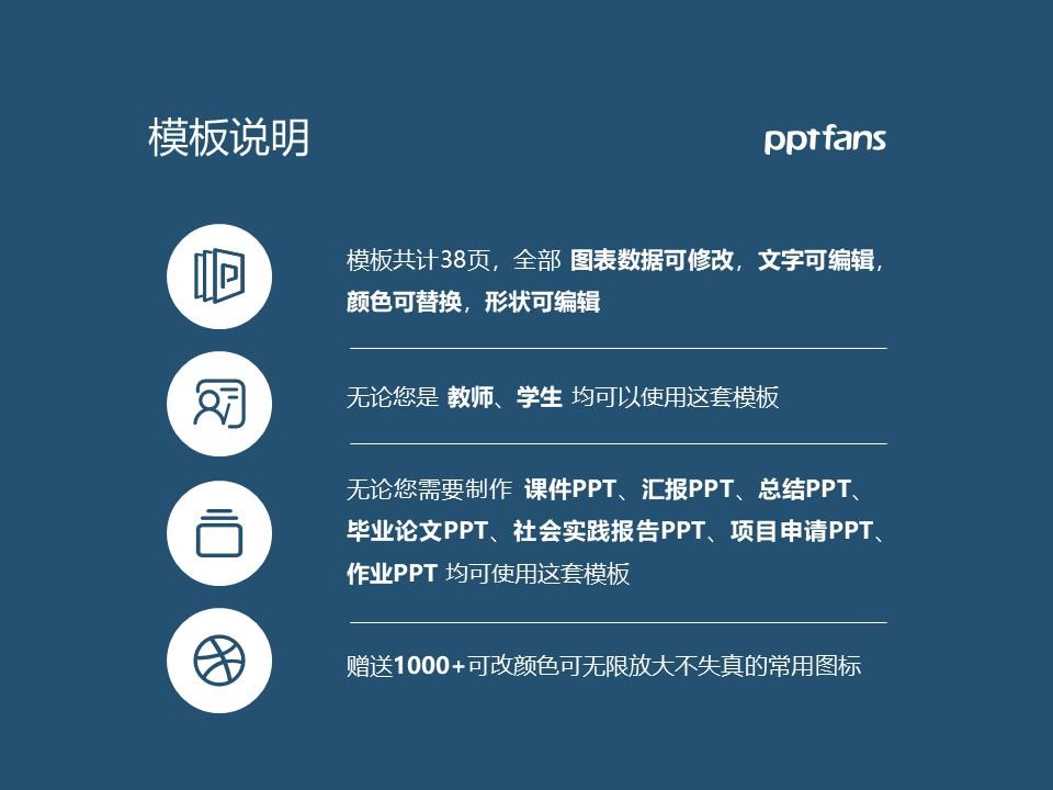 杨凌职业技术学院PPT模板下载_幻灯片预览图2