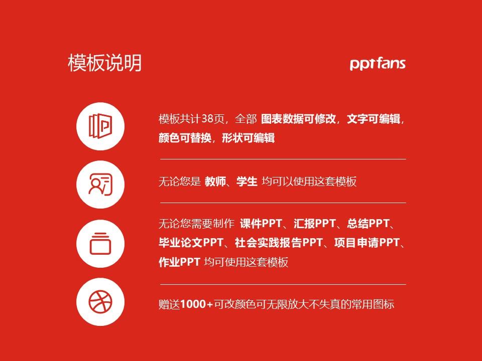 宝鸡文理学院PPT模板下载_幻灯片预览图2