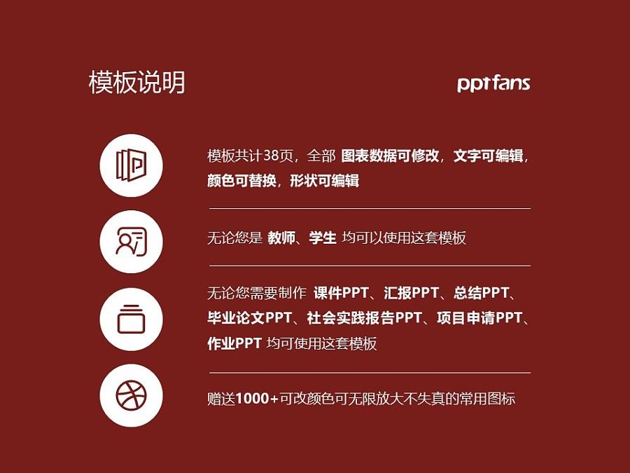 咸阳师范学院PPT模板下载_幻灯片预览图2