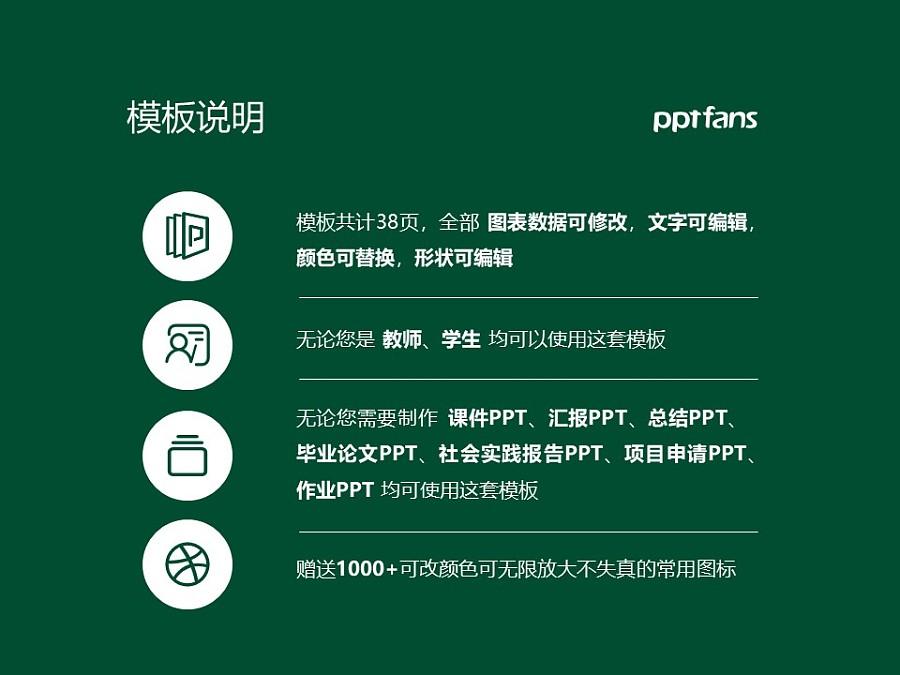 渭南师范学院PPT模板下载_幻灯片预览图2