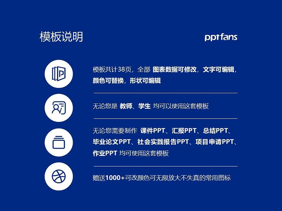 重庆文理学院PPT模板_幻灯片预览图2