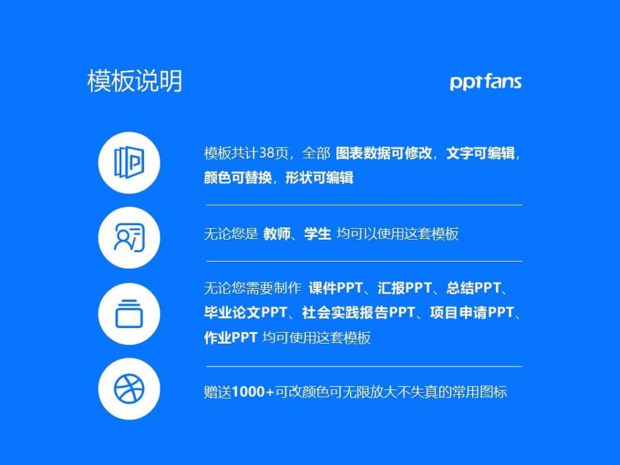 重庆理工大学PPT模板_幻灯片预览图2