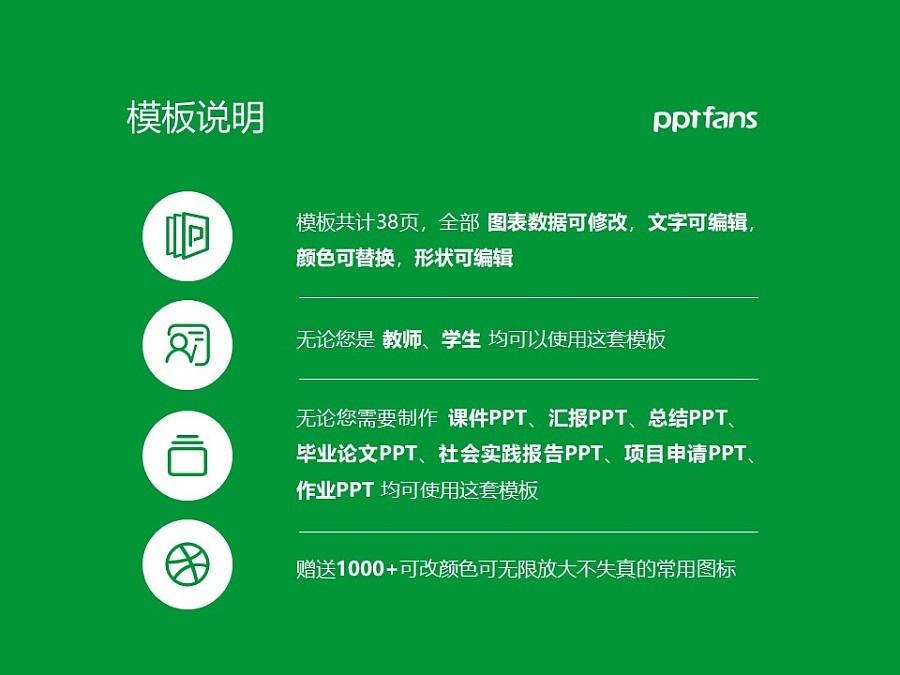 陕西中医药大学PPT模板下载_幻灯片预览图2