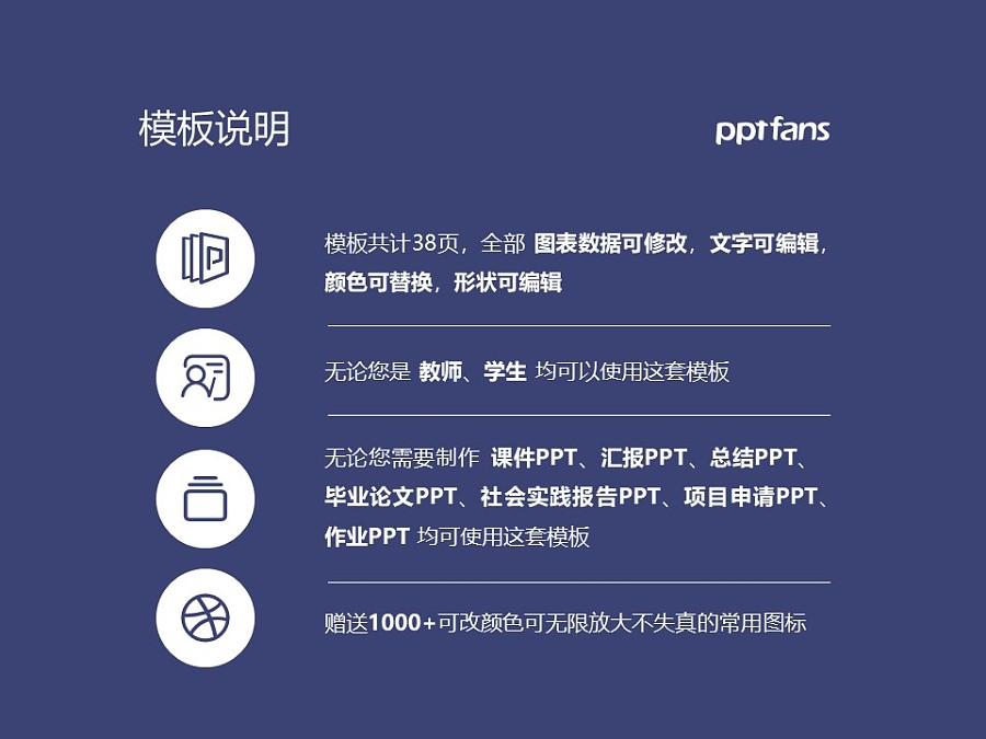 陕西科技大学PPT模板下载_幻灯片预览图2