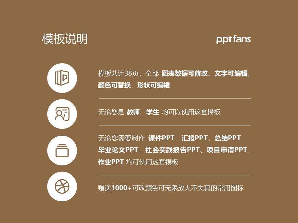 西安建筑科技大学PPT模板下载_幻灯片预览图2